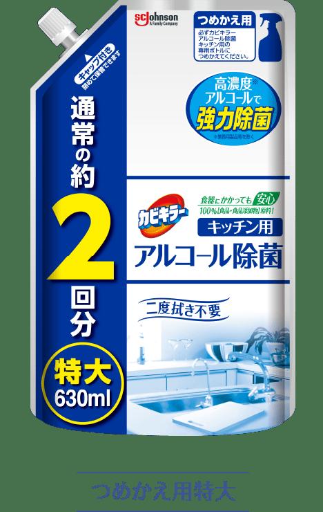 フマキラー キッチン 用 アルコール 除 菌 スプレー